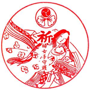 婦女子守護印