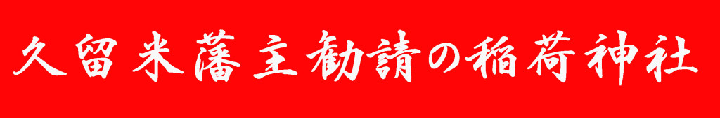 久留米稲荷社